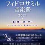 フィドロサミル音楽祭2021 ~オーブ~ 詳細